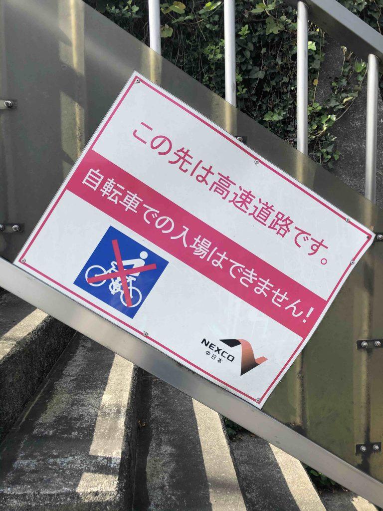 電車と徒歩でEXPASA富士川・双葉SAに挑む(日帰り旅行記)